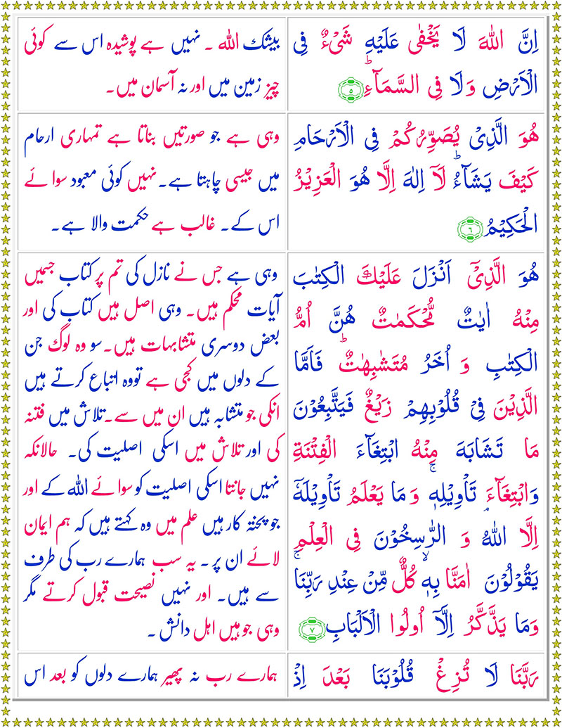 Read Surah Al Imran Online With Urdu Translation