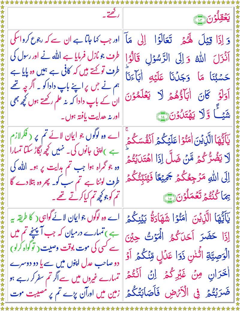 Read Surah Al-Maidah Online