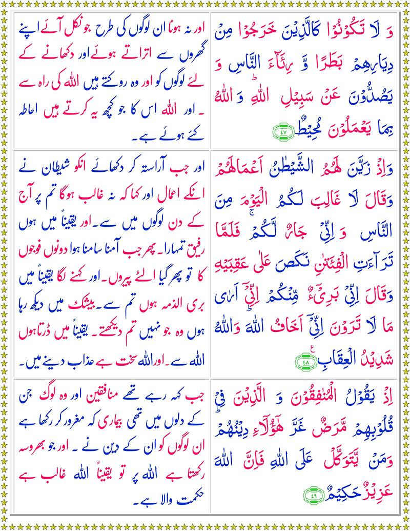 Read Surah Al-Anfal Online