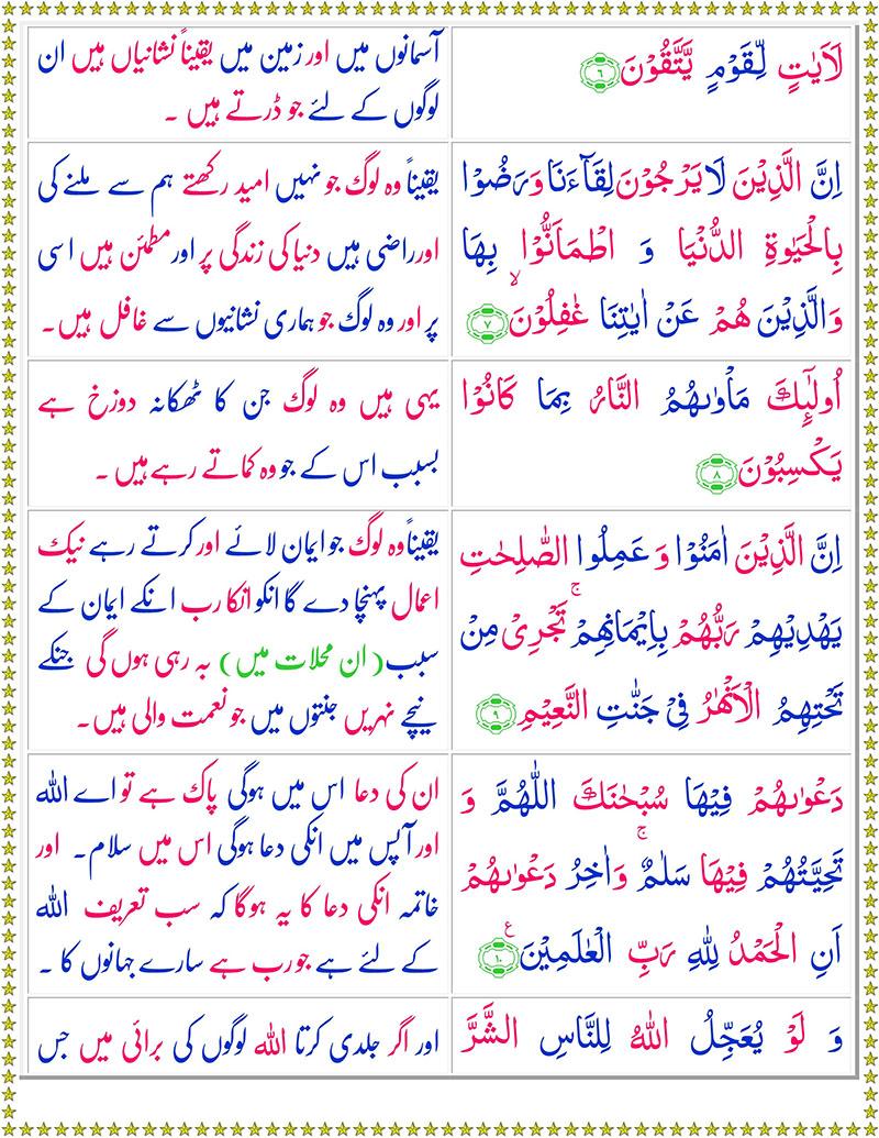 Read Surah Yunus Online