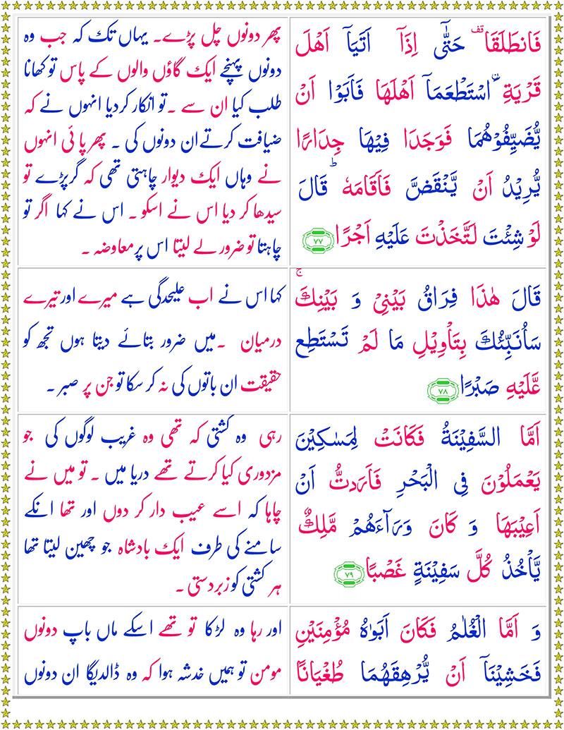 Read Surah Al-Kahf Online