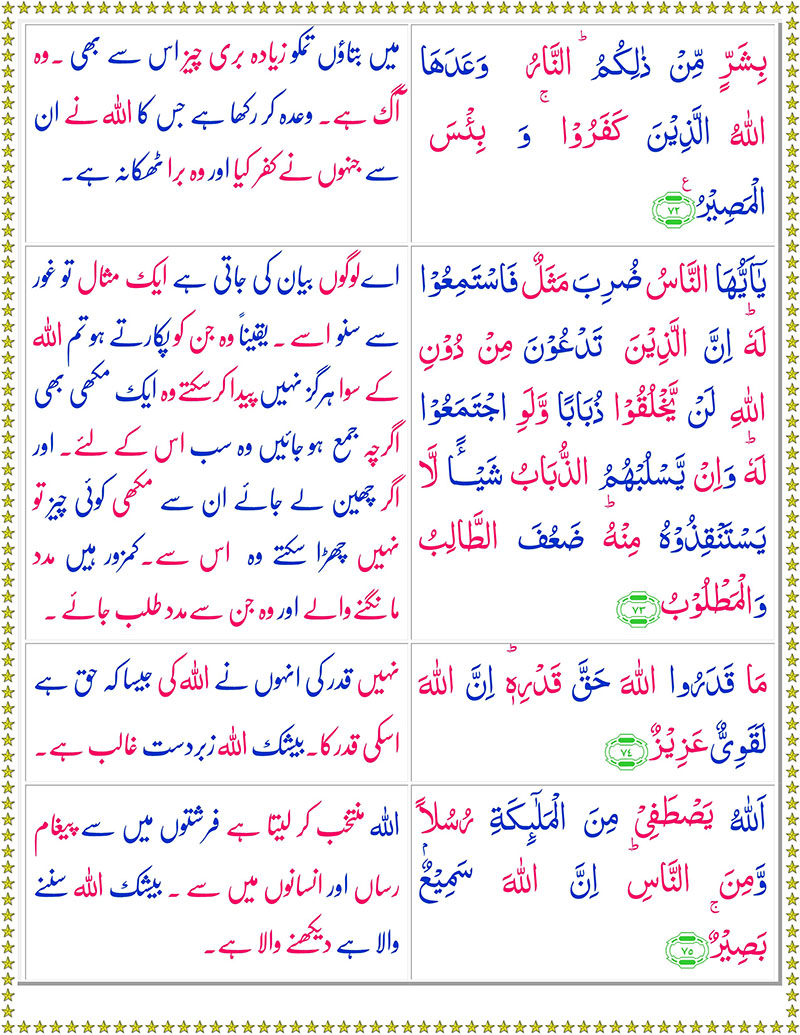 read quran online with urdu translation pdf