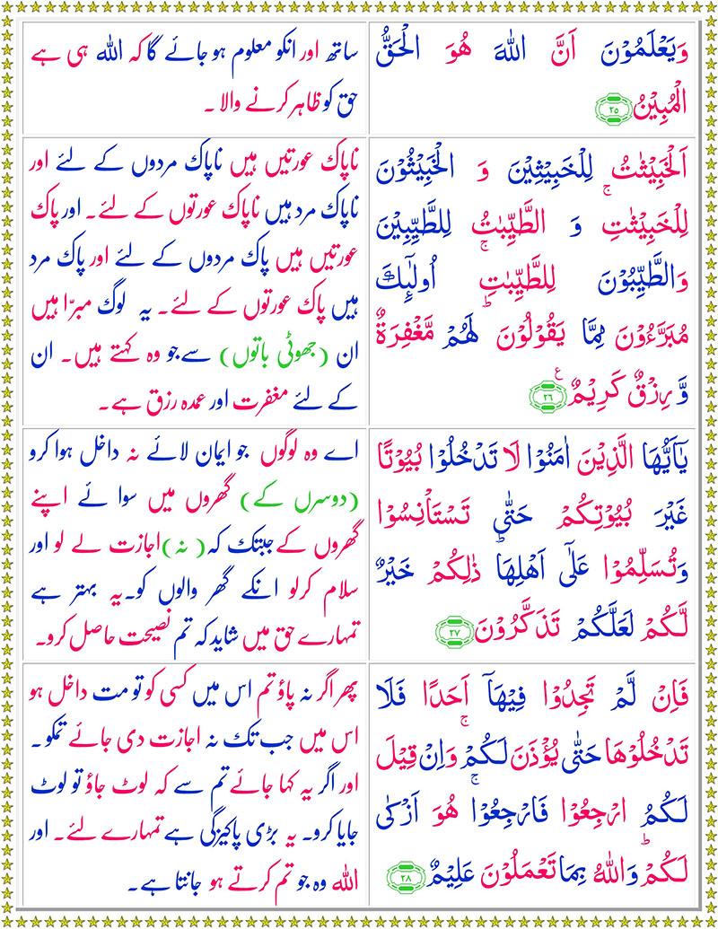 Read Surah Al-Noor Online