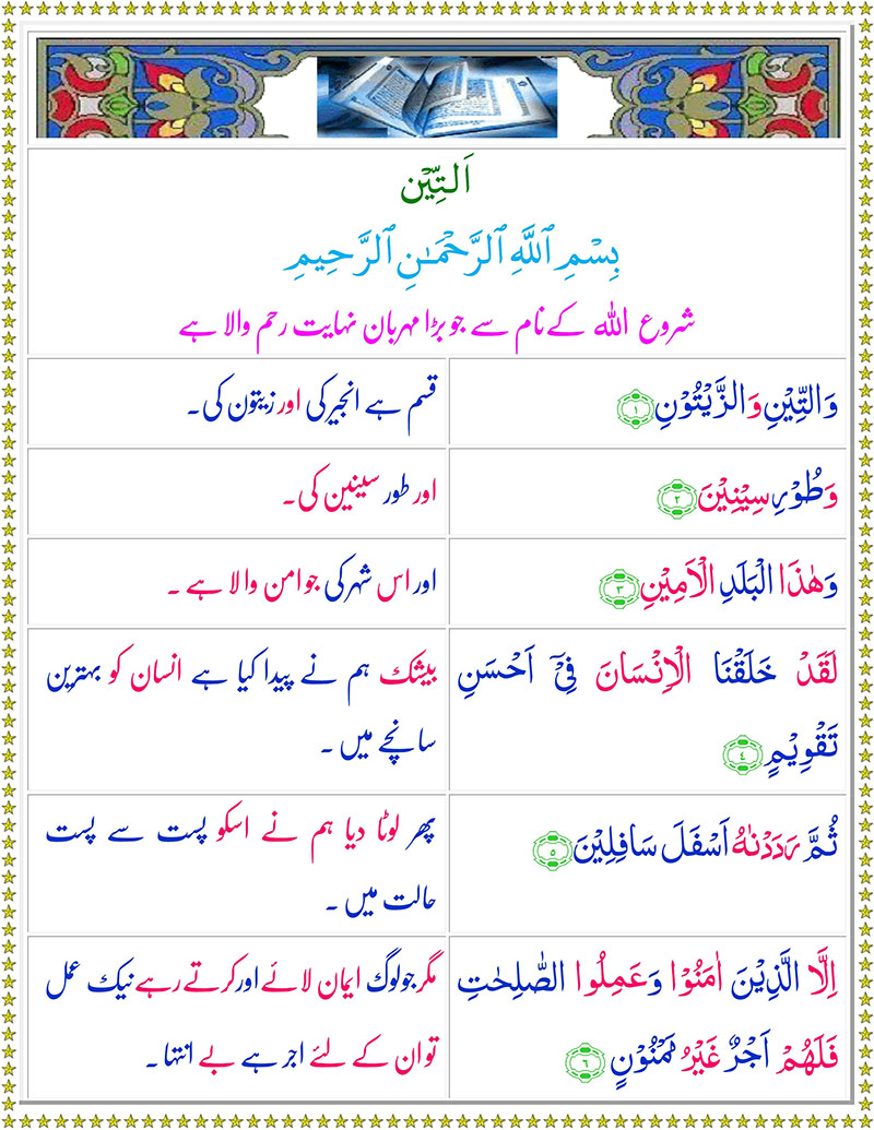 Read Surah At-Tin Online