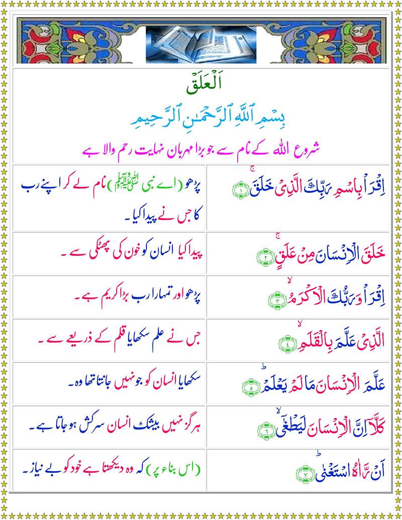 Read Surah Al-Alaq Online
