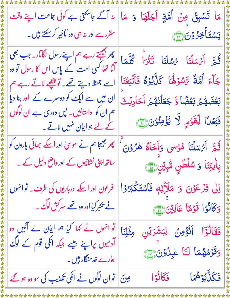 Read Surah Al-Muminoon Online