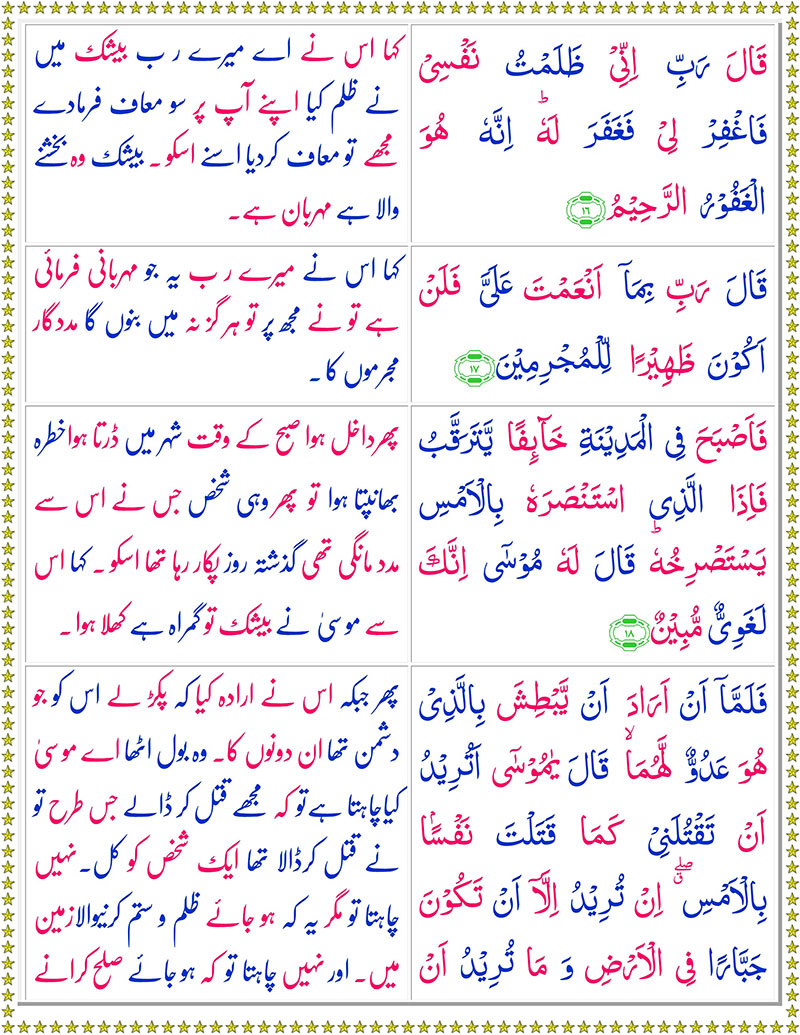 Read Surah Al-Qasas Online