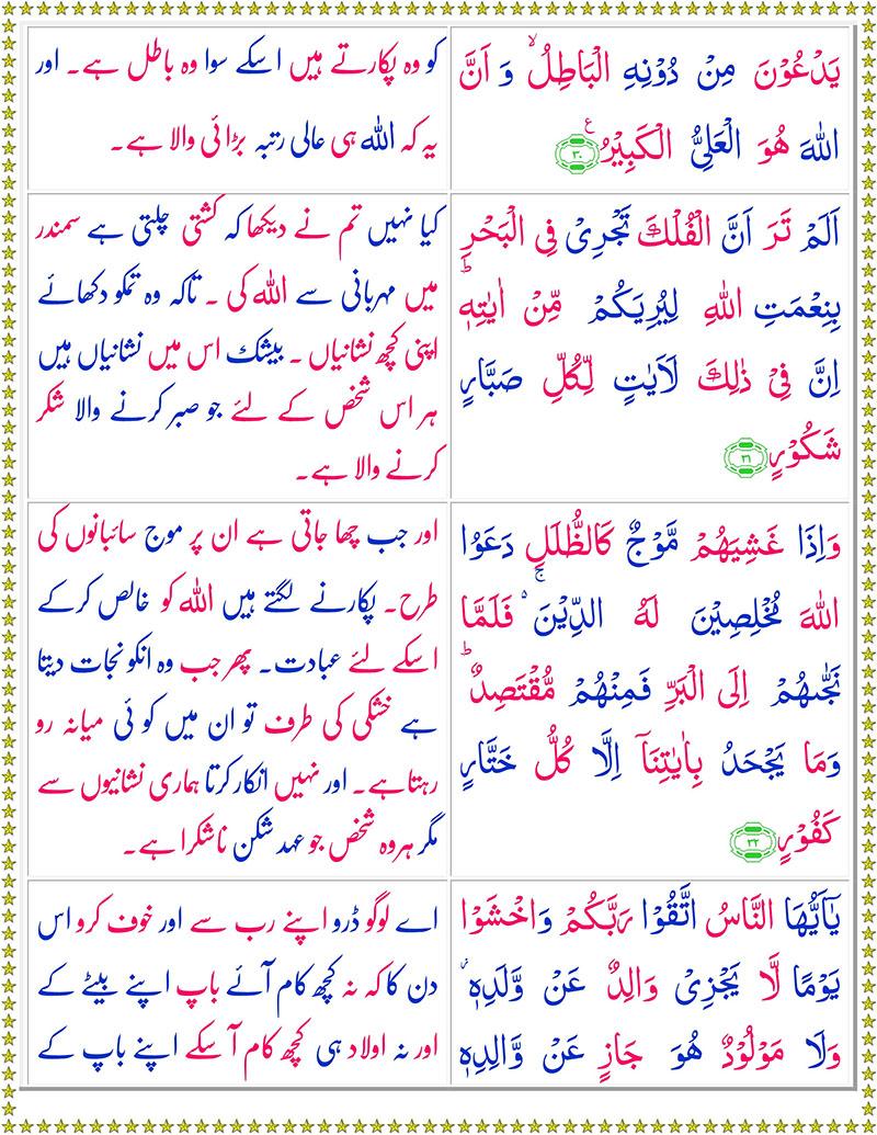 Read Surah Luqman Online