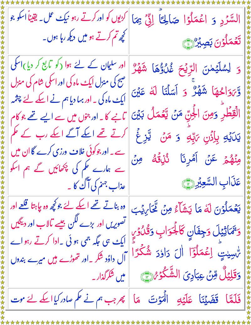 Read Surah Al-Saba Online