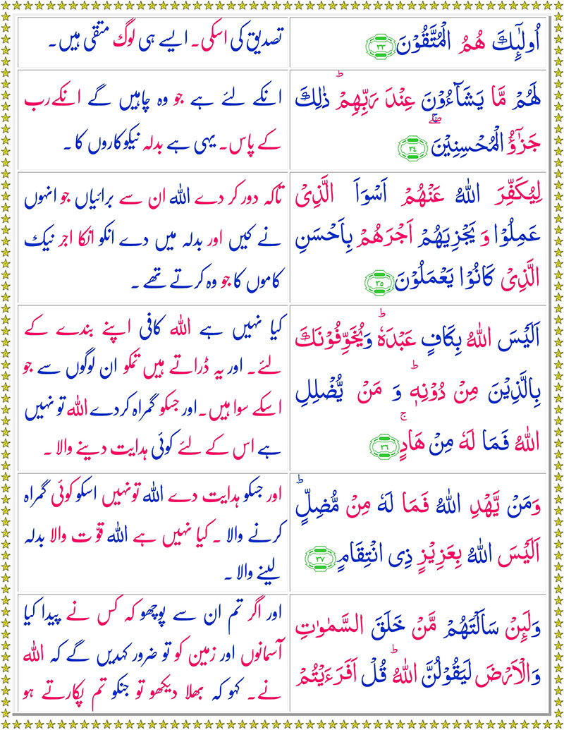 Read Surah Az-Zumar Online