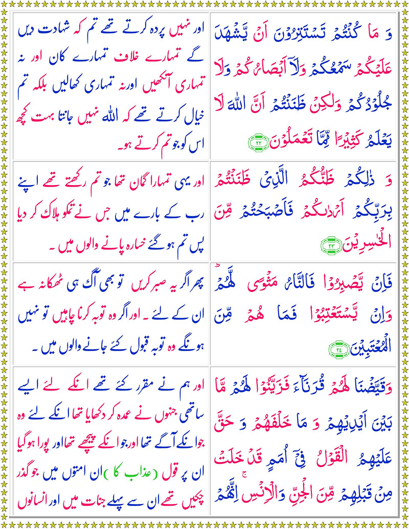 Read Surah Ha-Mim Fussilat Online