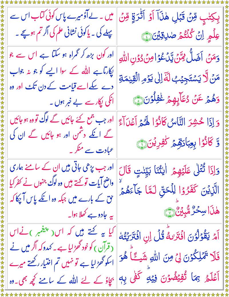 Read Surah Al-Ahqaf Online