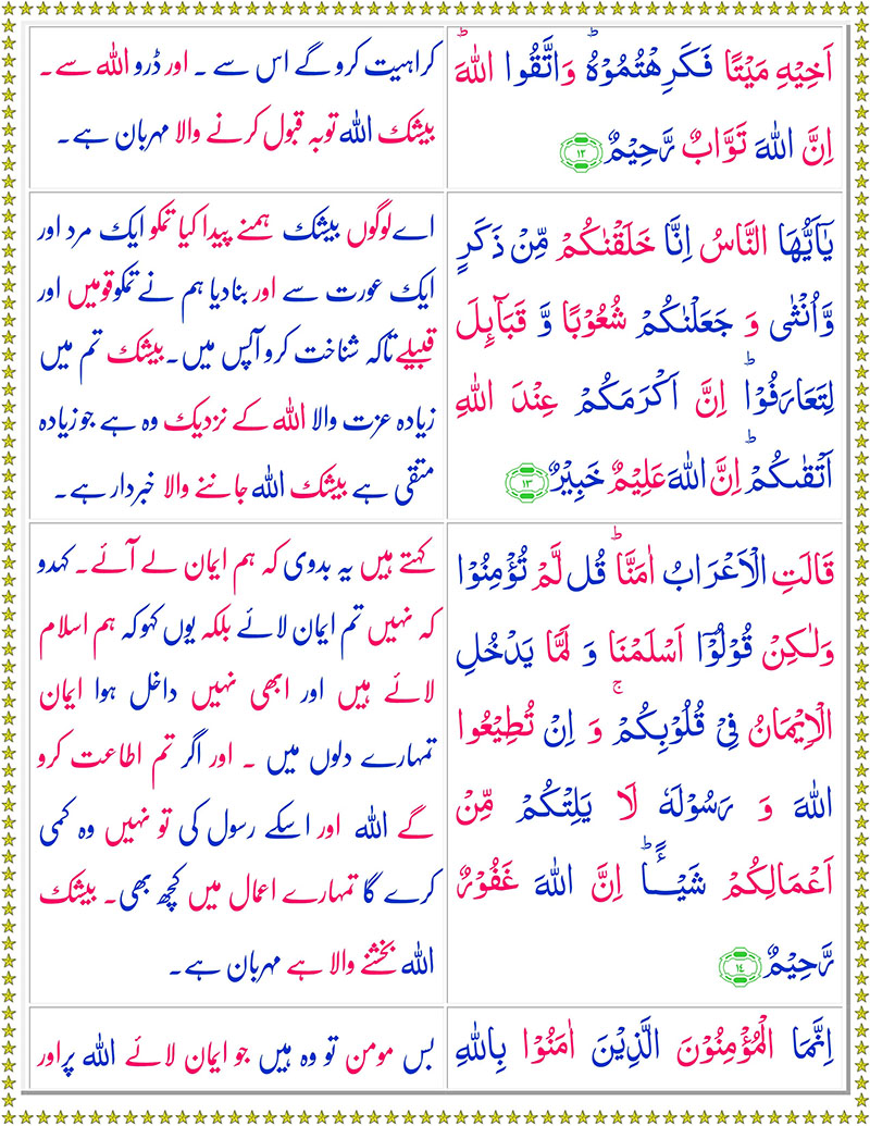 Read Surah Al-Hujurat Online
