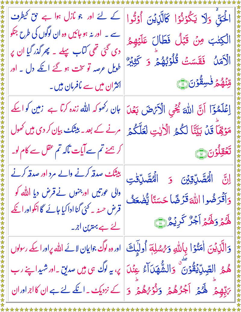 Read Surah Al-Hadid Online