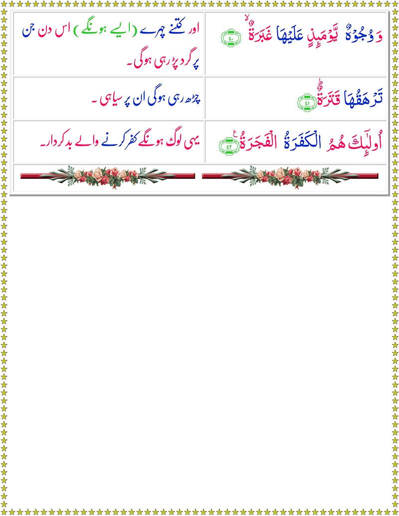 Read Surah Abasa Online