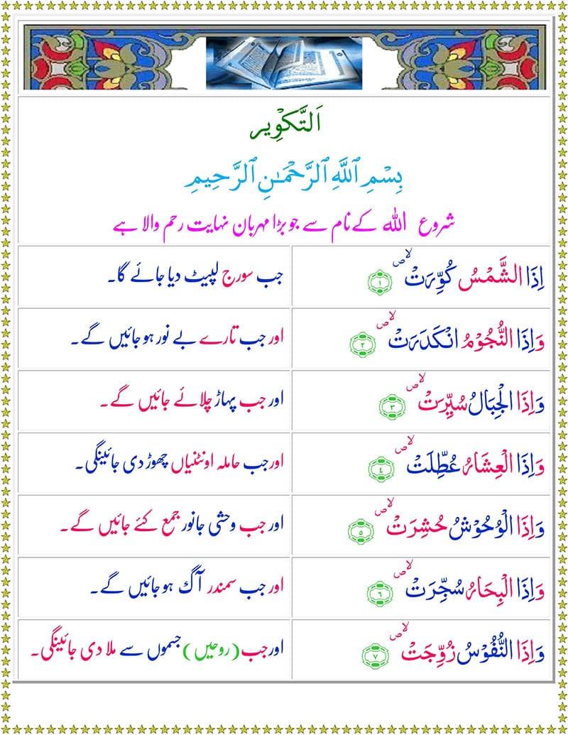 Read Surah At-Takwir Online