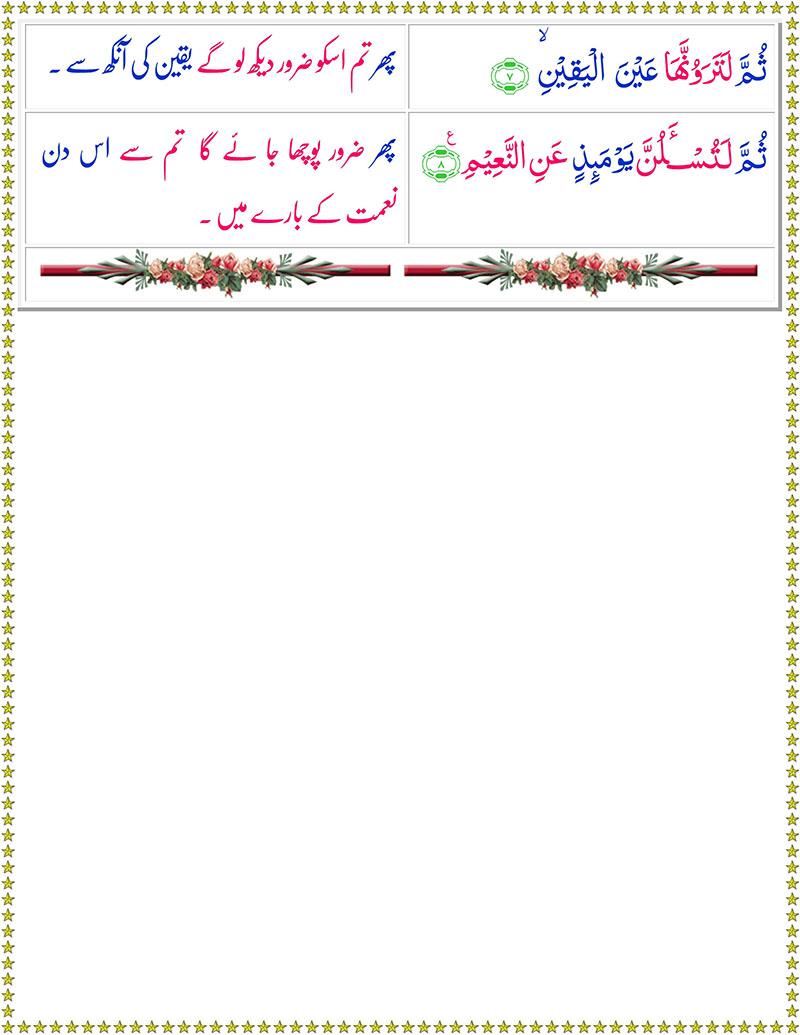 Read Surah Al-Takathur Online
